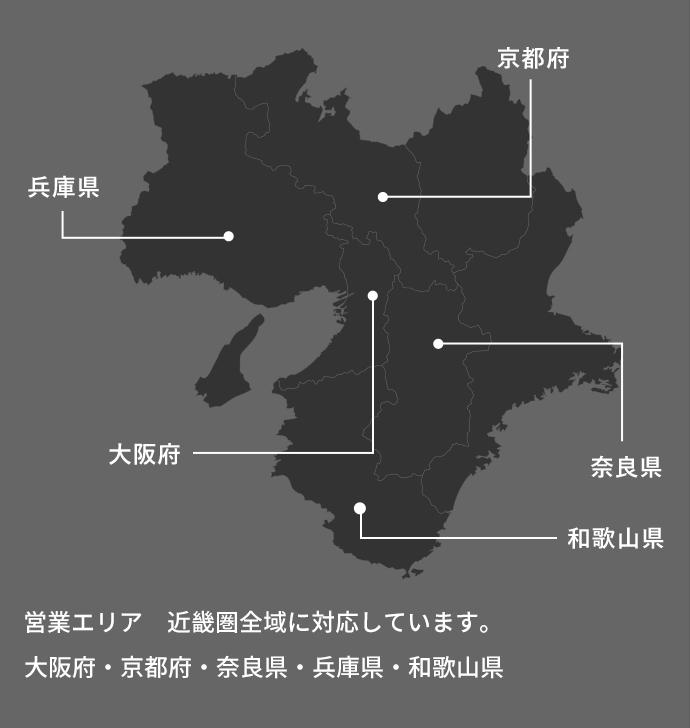 営業エリア 大阪府・京都府・奈良県・兵庫県・和歌山県の近畿圏全域